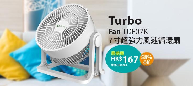 Turbo 家寶 TDF-07K