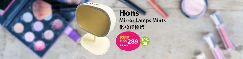 Hons LED 化妝鏡檯燈 (薄荷綠)